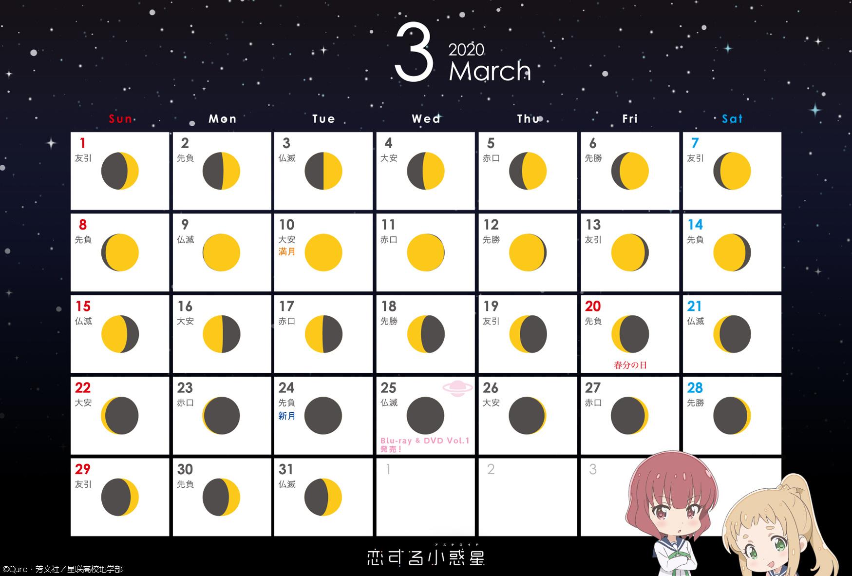 Special Tvアニメ 恋する小惑星 公式サイト